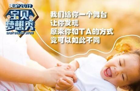 美庐助力祖国未来成长 宝贝梦想秀项目启动