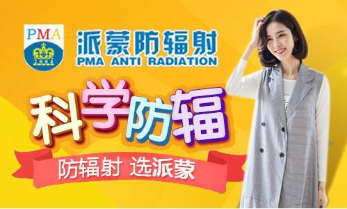 冬季辐射更严重 派蒙防辐射服为孕妈备好战衣