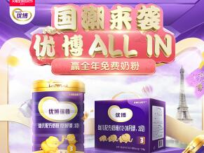 圣元开启预售狂欢季,买奶粉有七重豪礼等着你!