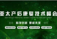 科学赋能未来,而立健康承办的亚太产后康复技术峰会在沪隆重召开