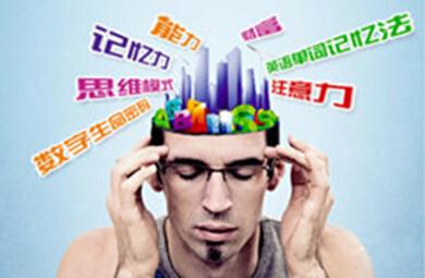 爱彼德教育助青少年脑力开发_提升记忆力