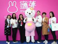 品质来袭!蜜芽集团携四大自有品牌亮相第29届北京国际孕婴童展