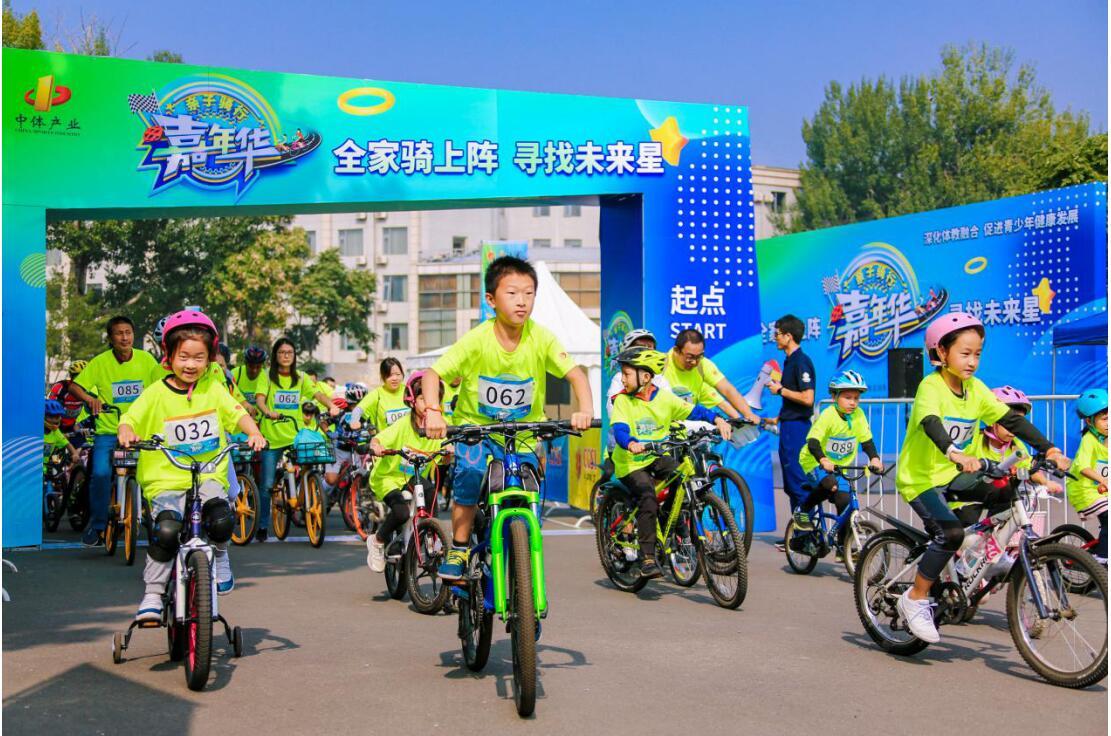 引领青少年体育,燃中国骑行希望之光